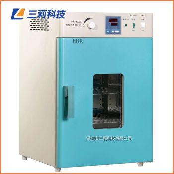 300℃立式电热鼓风干燥箱 DHG-9070B300℃高温烘箱